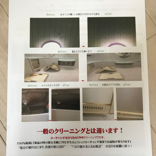 洗浄・除菌・カビ除去 特殊クリーニング➕防カビコーティング 浴室