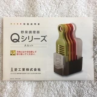 ★値下げ★新品☆野菜調理器☆スライサーセット☆