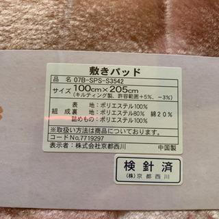 信頼のブランド 上質 京都西川 敷きパッド 新品 未使用