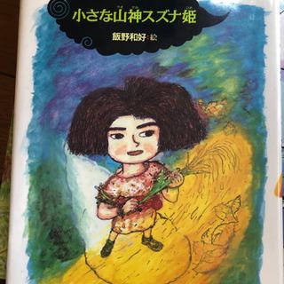 児童書 小さな山神スズナ姫