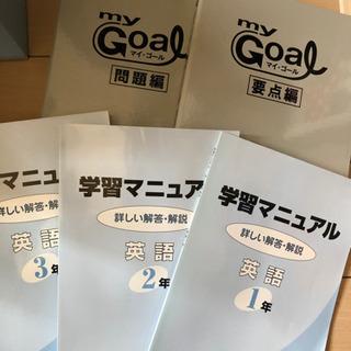 中学生問題集・英語
