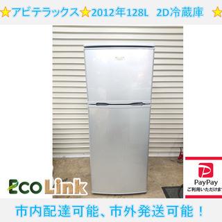 y813☆ アビテラックス 2012年 128L 2D冷蔵庫 A...