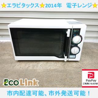 814☆ エラビタックス 2014年 電子レンジ ERD-617