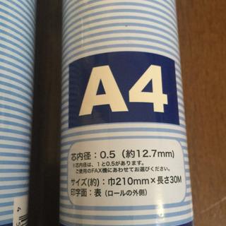 感熱紙 ファックス用紙。A4  サイズの用紙 2本