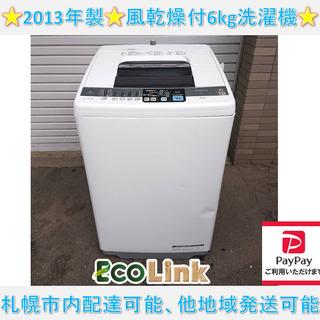 816☆ 大特価 HITACHI 2013年 風乾燥付き6kg洗...