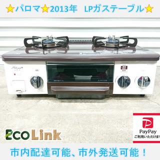 m817☆ パロマ 2013年 LPガステーブル PA-69BB...