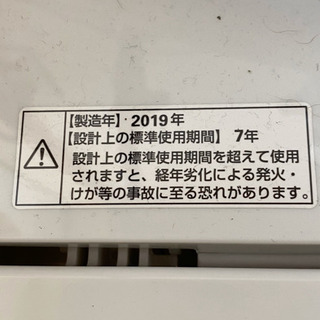 洗濯機 ヤマダセレクト5.0kg