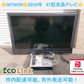 y818☆ HITACHI 2010年 47型液晶テレビ 47イ...