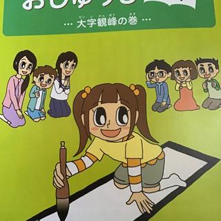 文字のおけいこ 小学生の毛筆 硬筆教室
