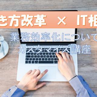 【働き方改革×IT相談】膨大な業務/PC作業を短時間で楽に!!