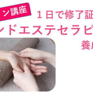 ★オンライン1day★  ハンドエステセラピスト養成講座 (修了...