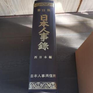 日本人事録 西日本編 第12版