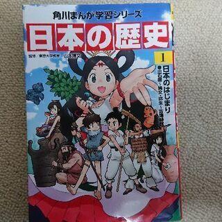 日本の歴史①