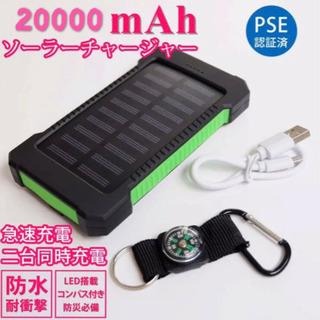20000mAh 大容量 ソーラーバッテリー 急速充電 モ…