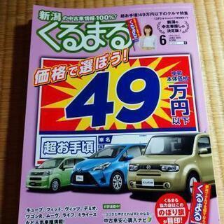 🚙新潟の中古車情報🚙