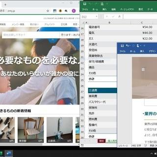 パソコン利用で困ってませんか? オンライン学習で手間取ってませんか?