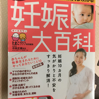 妊娠大百科 たまごクラブ  2012年