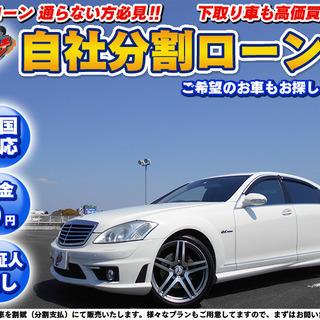 自社ローン★金利0%★メルセデスベンツ S500ロング
