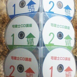 【美品・ほぼ未使用】 ★宅建士試験 CD講座 2019年度用(音...