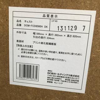 洋服タンス(交渉中) − 北海道