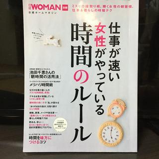 仕事が速い女性がやっている時間のルール : ミスゼロ段取り術、輝...