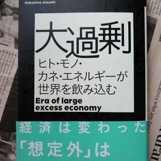 大過剰 中島厚志 日本経済新聞出版社
