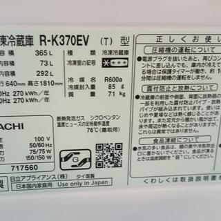 日立(HITACHI)3ドアノンフロン冷凍・冷蔵庫 R-K370EV 2014年製 「真空チルド」 LEDライト − 神奈川県