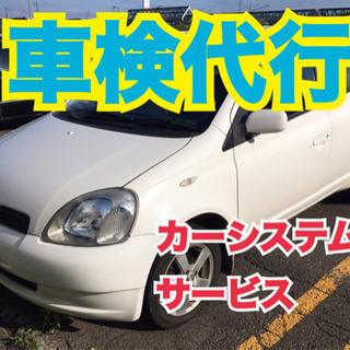 札幌 千歳 恵庭 江別 車検おまかせください