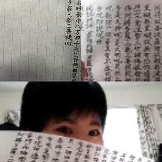 12/9(水)早朝!朝活オンライン写経会