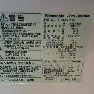 3点セット!!パナソニック2ドア冷凍冷蔵庫 NR-B174W-T 2012年制・・ハイアールJW-C45A 全自動洗濯機4.5K 2018年製・ハイアール 電子レンジ CZ-MFH18A 2017年製 - 茅ヶ崎市