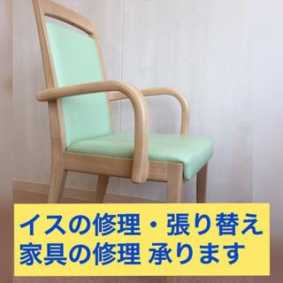 家具の修理・椅子の張り替え 承ります