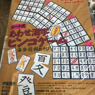 合わせ漢字ビンゴゲーム新品