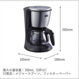 【新品!】Melitta コーヒーメーカー SKG56-T