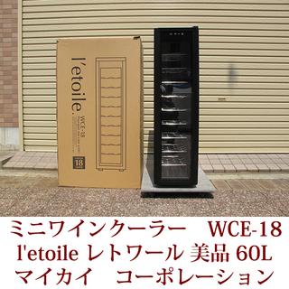 ワインセラー WCE-18 レトワール  l'etoile ワイ...