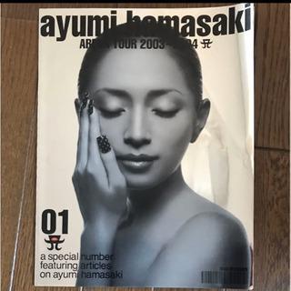 浜崎あゆみ 2003アリーナツアーパンフレット
