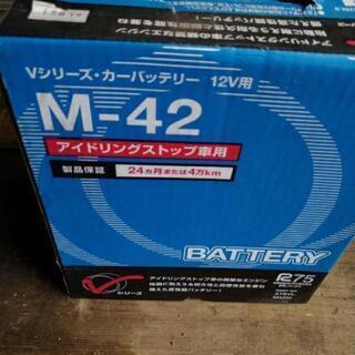 アイドリングストップ専用M-42バッテリー