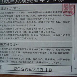 岐阜県下公認整備工場 自動車点検整備ギフト券です