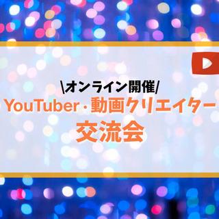 YouTube Zoom交流会