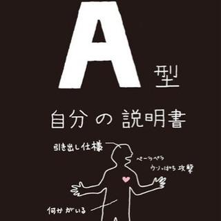 ︎ ︎☺︎ A型自分の説明書 本 美品
