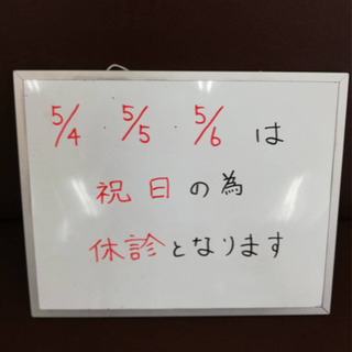 〜GWのお知らせ〜