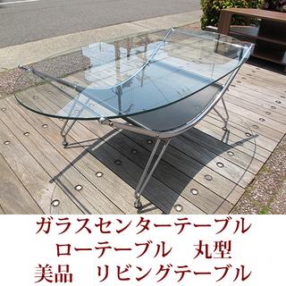 ローテーブル リビングテーブル センターテーブル USED ガラ...