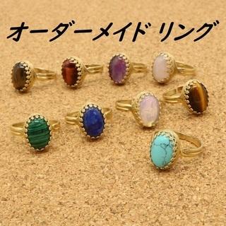 ★オーダーメイド★天然石 カボションカット 真鍮リング カラーストーン