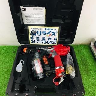 MAX HV-R41G4 高圧釘打ち機【リライズ野田愛宕店】【店...