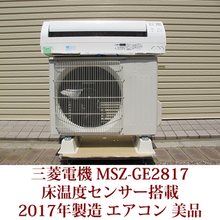 三菱電機 ルームエアコン MSZ-GE2817-W 2017年製...