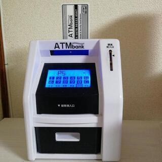 ATMバンク