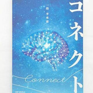 <GW特別企画> 私とつながる~新刊「コネクト」出版記念セミナー🌟