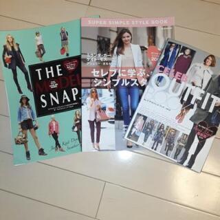 海外セレブ ファッションスナップブック