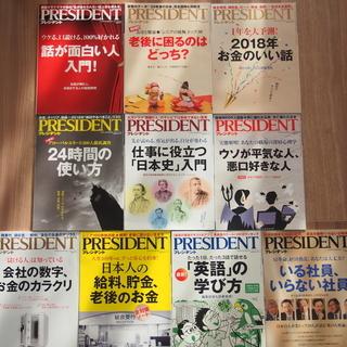 中古・雑誌『President(プレジデント)』10冊お譲りします①