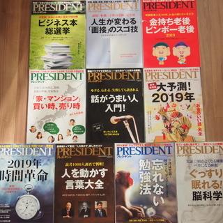 中古・雑誌『President(プレジデント)』10冊お譲りします③