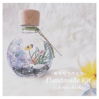 -おうちで作ろう- Handmade Kit
